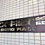 スズキ歴史館の看板