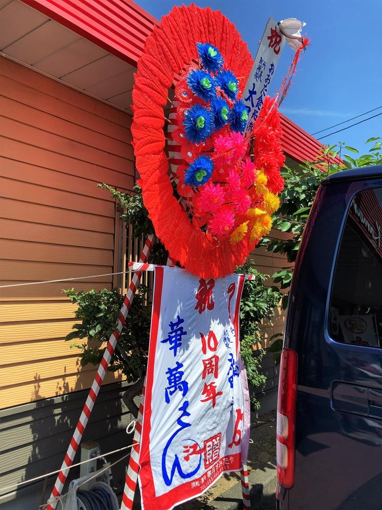 旬彩チャイナ 華萬の10周年の花輪