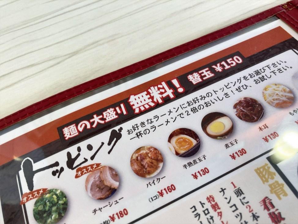 味千拉麺 袋井店のトッピング案内