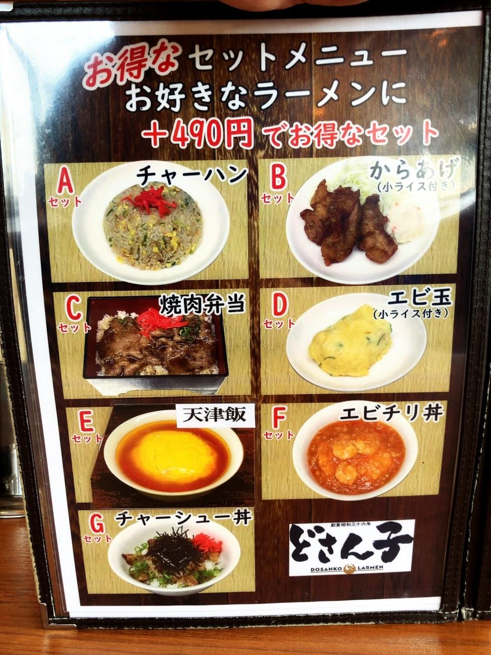 どさん子ラーメン 浜松シーサイド店のメニュー6