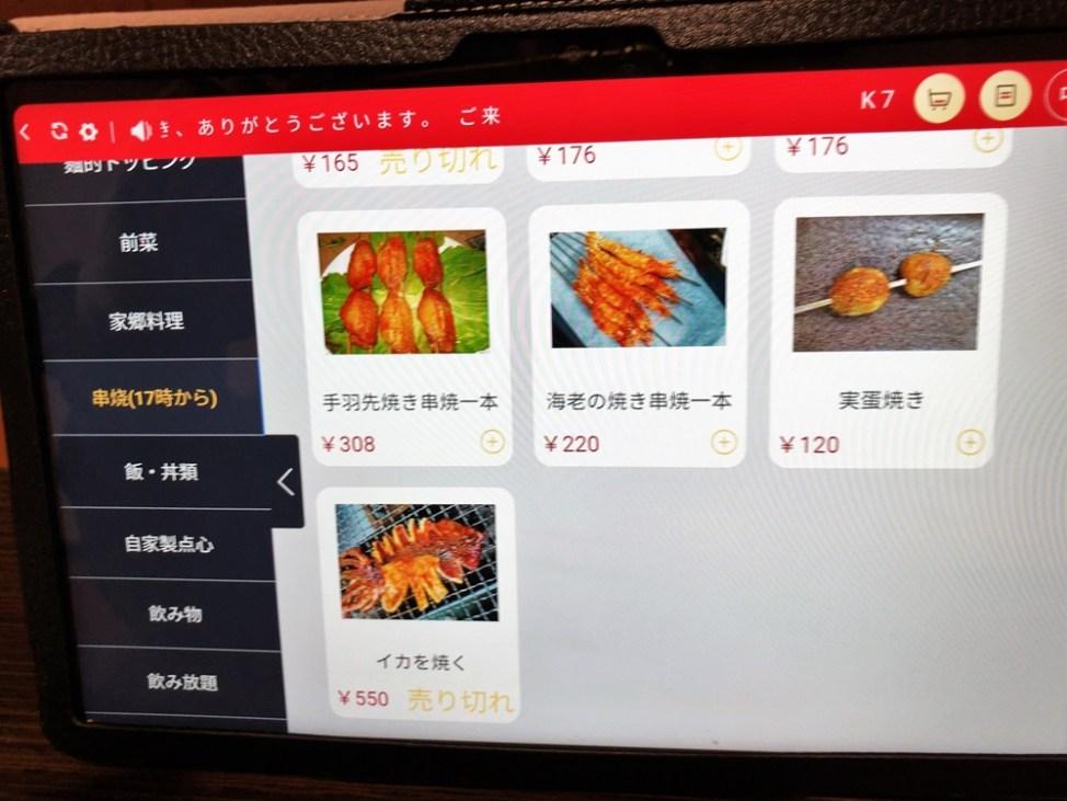 777 中華料理 蘭州拉麺のメニュー20