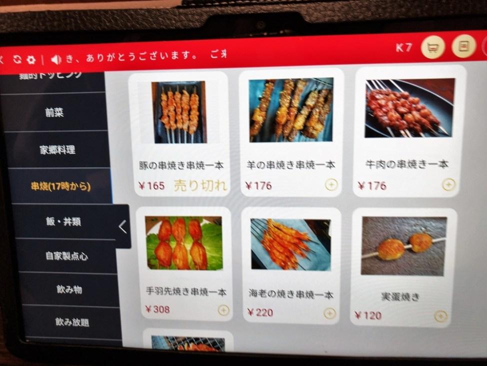 777 中華料理 蘭州拉麺のメニュー19