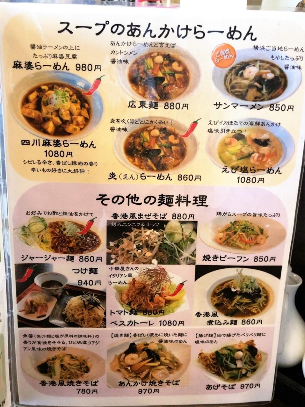 C's Dining ENのメニュー3