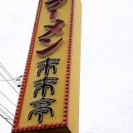 来来亭 志都呂店の外観