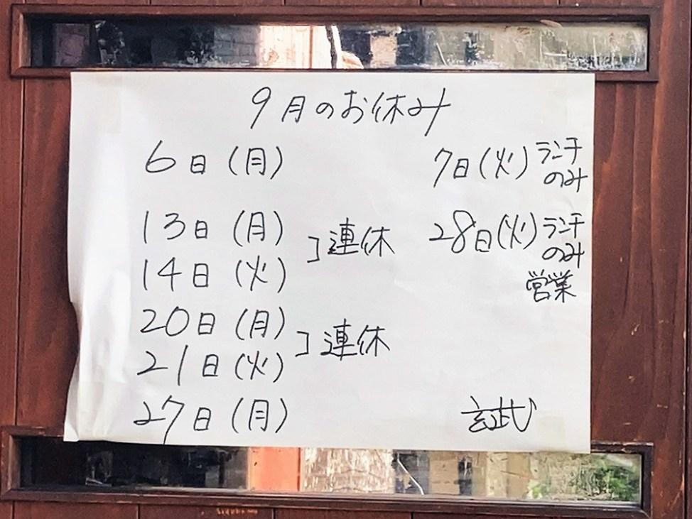 中国料理 玄武の営業日