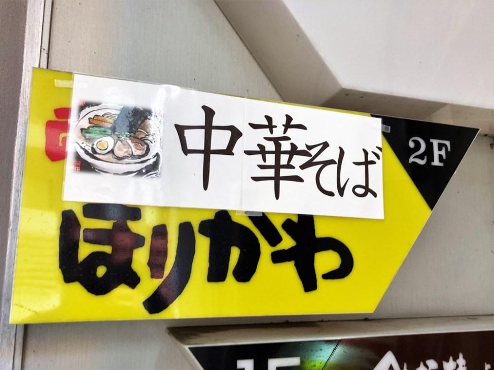 麺や ほりかわの看板