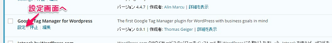 google_tag_manager_for_wordpress_install_3