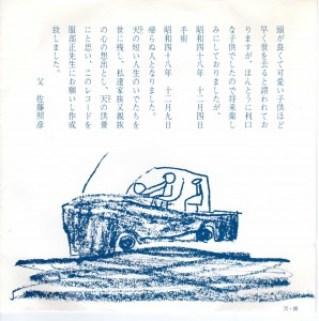 佐藤君レコード1表