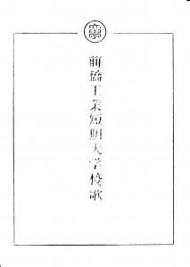 校歌6019前橋工業短期大学校歌01