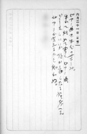 日記19310621-2
