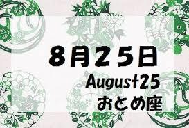 8月25日検証結果!ね、熱がどんどん上がっていて何もできず