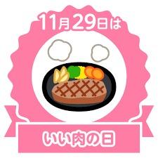 11月29日検証結果!今日はいい肉の日!お肉食べましたか?