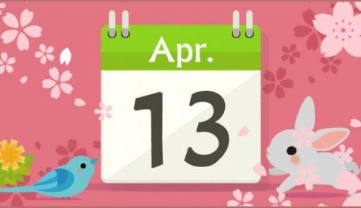 4月13日検証結果!週末反省会!今週は色々とやらかしました(笑)