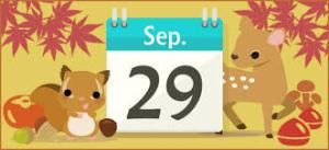 9月も終わりましたね。反省と10月に向けてのチャレンジ!(9月29日検証結果)
