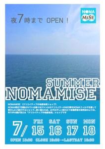 2016NOMAMISE夏
