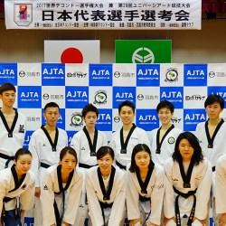 2017 世界選手権大会 兼 第29回ユニバーシアード競技大会 日本代表選手選考会