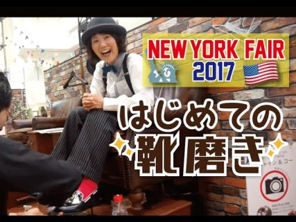 最新YouTube!【電車で行けるニューヨーク!】念願の靴磨きをしてもらいました!in ニューヨークフェア2017