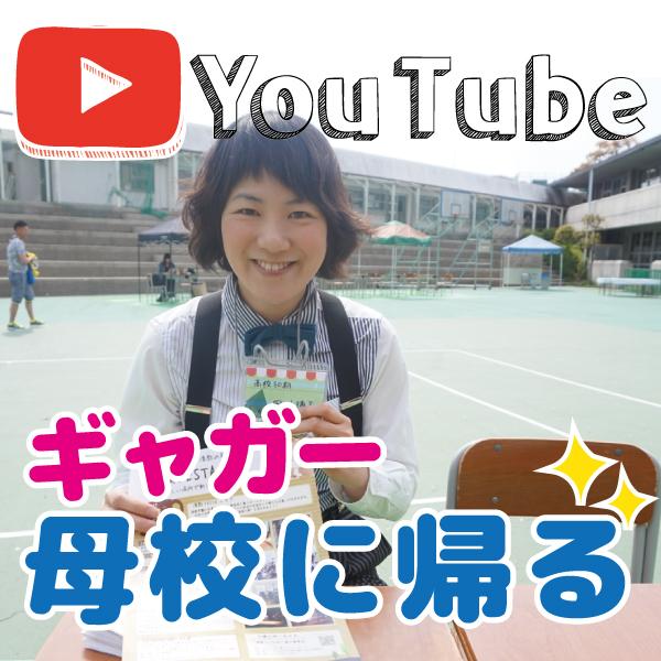 YouTube更新!【ギャガー母校に帰る!/前編】あとがき