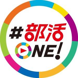 【終了しました!】12/11(火) ABC・朝日放送「#部活ONE!」内でTAGAWANORICOのYouTubeチャンネルが紹介されます!