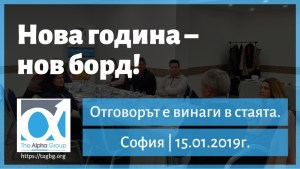 Заседание на Алфа Груп в София @ хотел Будапеща, за Панония | София | Област София | България