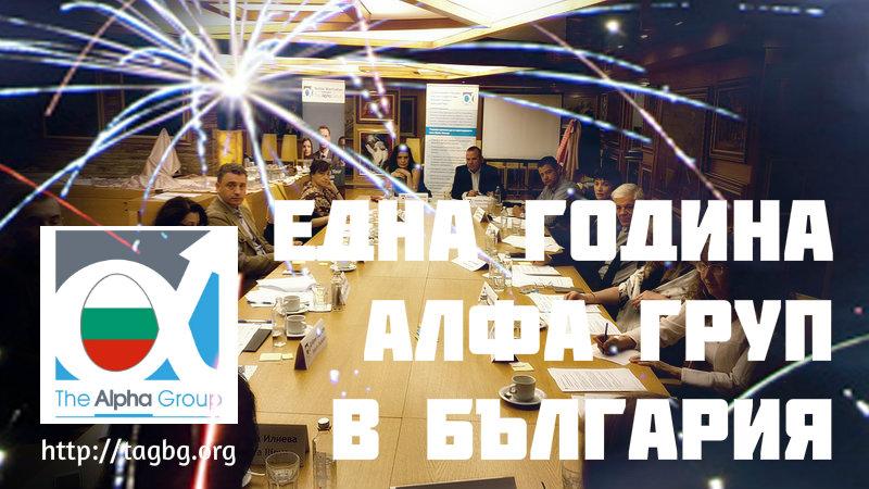 Една година Алфа Груп в България