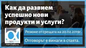 Заседание на Алфа Груп България @ хотел Будапеща, зала Панония | София | Област София | България