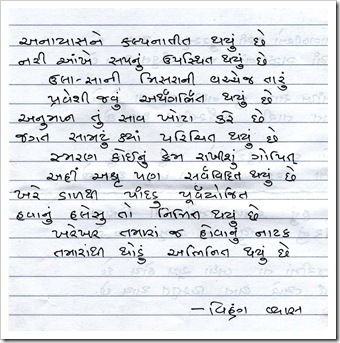 Vihang Vyas_Anaayaas ne kalpanaatit
