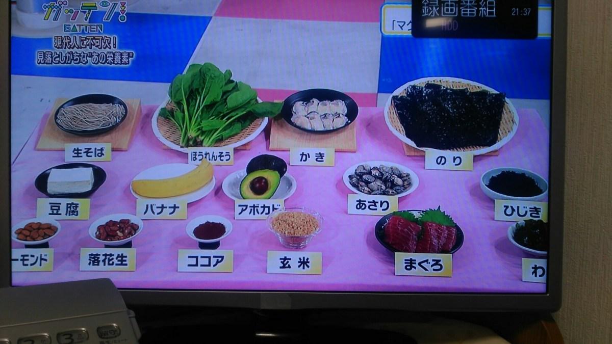 マグネシウム(Mg)に関して、NHK-TV「ためしてガッテン」より
