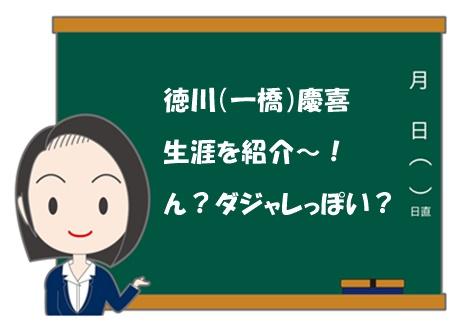 徳川(一橋)慶喜の生涯を簡単に紹介!