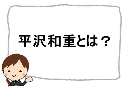 ニュース解説者だった平沢和重とは