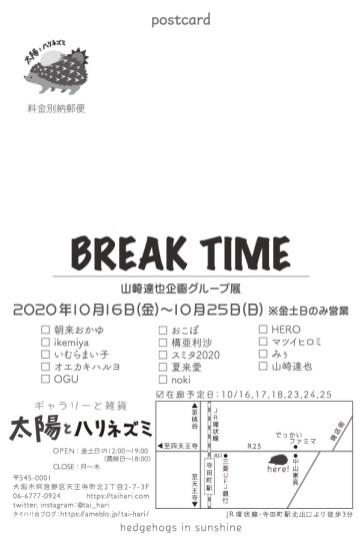 breaktime20c