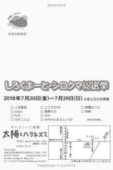 shirokumart18c