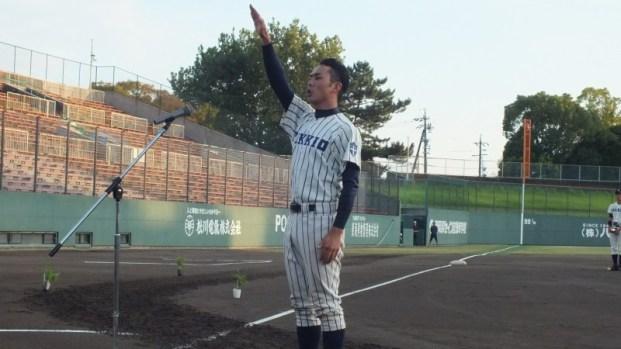 選手宣誓:立教大学 榛葉主将