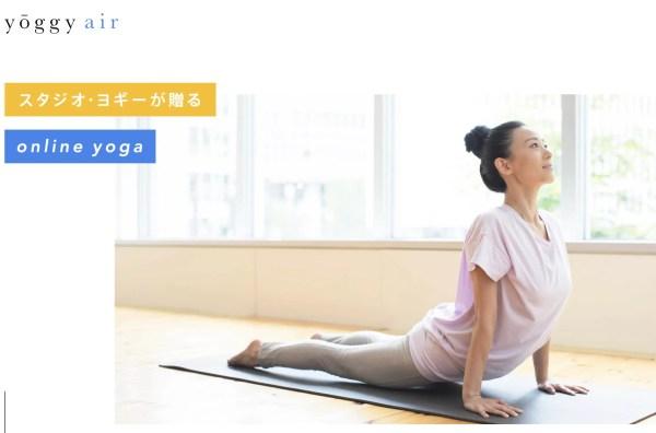 オンラインヨガ yoggy air