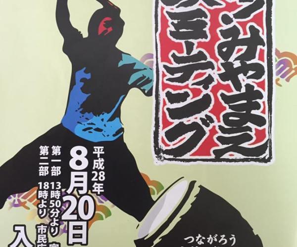 18回響け宮前太鼓ミーティング