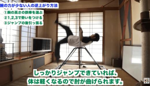 逆上がりの腕の力が(あまり)なくてもできる方法とは?最も大事なコツは1つ!