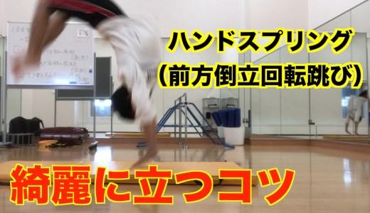 【ヒザを伸ばす】ハンドスプリングで綺麗に立つコツ!【前方倒立回転跳び】