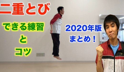 【2020年】二重跳びのコツと子どもでもできる練習とは?