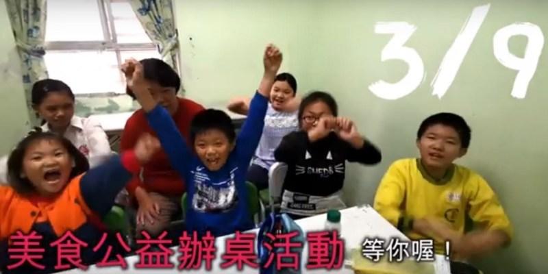 【台南公益】2019台南美食公益辦桌:出席的單位簡介,以及藝人朋友們的讚聲~