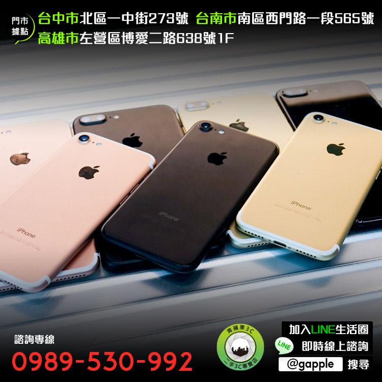 台北手機買賣-買二手手機iPhone的收購重點整理-青蘋果