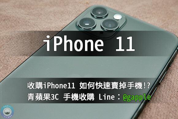 台北收購iPhone11-高價收購手機-青蘋果3C
