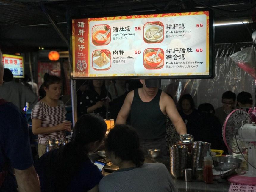 taipei-ningxia-night-market-rongs-pork-liver