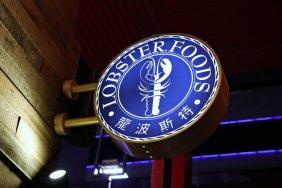 taiwan-scene-lobster-foods-6