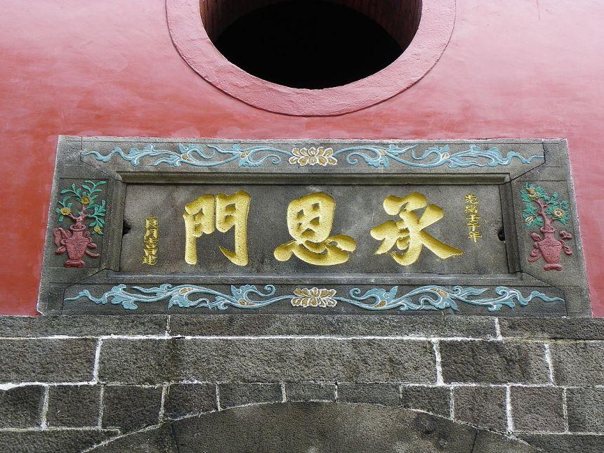 1200px-Taipei_City_North_Gate_Brand