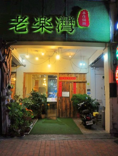 taichung-restaurant-happy-bay-hot pot-1