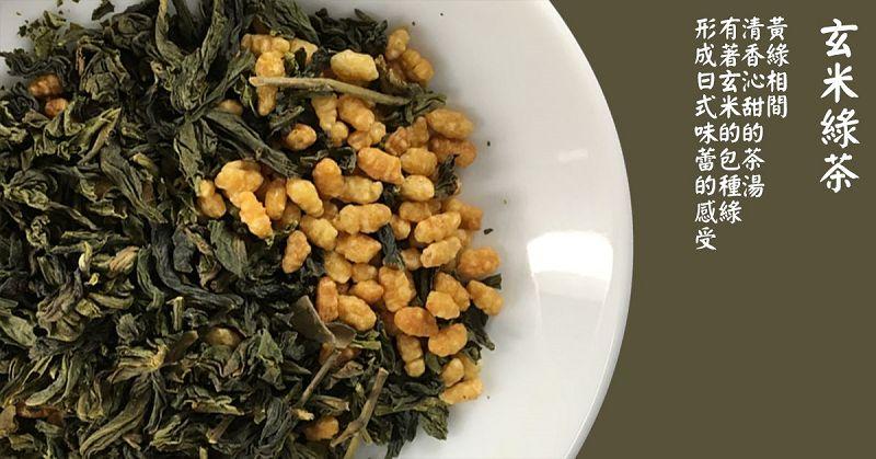 玄米綠茶好處