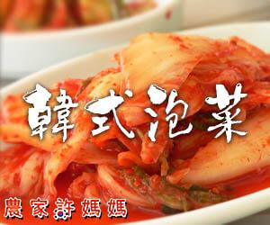 韓式泡菜介紹