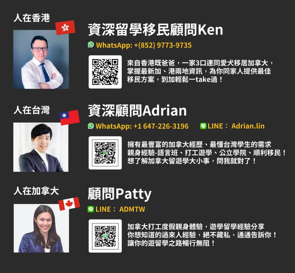 加拿大ADM顧問資訊