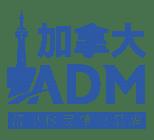 加拿大ADM 留學移民領導品牌™