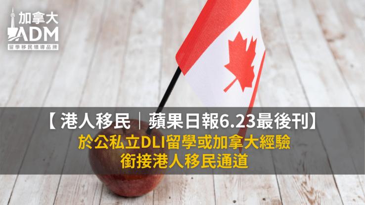 DLI留學 加拿大 港人移民 蘋果日報